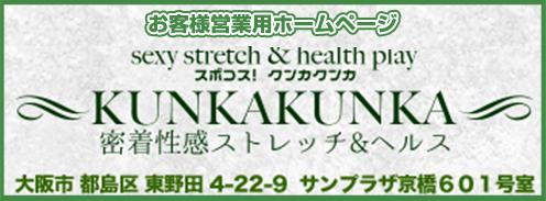 公式|大阪で高収入求人・風俗求人情報をお探しなら「スポコス!クンカクンカ ソフトサービス専門店」でのカンタンアルバイトがオススメ!3ない(脱がない, 舐めない, 触らせない)の「安心安全な」ソフトサービス専門風俗のお仕事を探す女性のための女性求人サイトでアルバイト!
