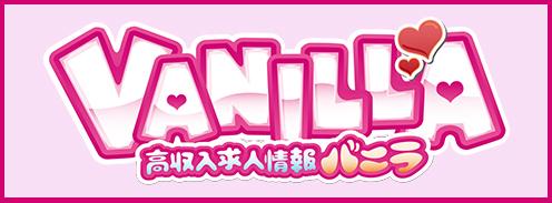 バニラ|大阪で高収入求人・風俗求人情報をお探しなら「スポコス!クンカクンカ ソフトサービス専門店」でのカンタンアルバイトがオススメ!3ない(脱がない, 舐めない, 触らせない)の「安心安全な」ソフトサービス専門風俗のお仕事を探す女性のための女性求人サイトでアルバイト!