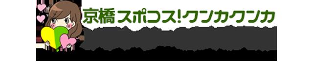 <h1>大阪で高収入求人・風俗求人情報をお探しなら「スポコス!クンカクンカ ソフトサービス専門店」でのカンタンアルバイトがオススメ!3ない(脱がない, 舐めない, 触らせない)の「安心安全な」ソフトサービス専門風俗のお仕事を探す女性のための女性求人サイトでアルバイト!</h1>
